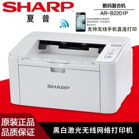 【支持无线手机直连打印】夏普(SHARP)AR-B2201P黑白激光打印机A4/Wifi单打印机 AR-B2201P单打印机 AR-B2201P
