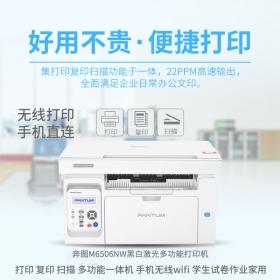 奔图M6535打印复印扫描多功能一体机 M6535NW打印机A4办公打印机 手机无线wifi 学生试卷作业家用小型打印机