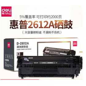 得力(deli)D-2612A易加粉硒鼓激光碳粉盒适用惠普佳能1020 1010 1005 D-2612A大容量硒鼓