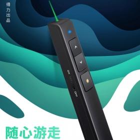 得力2802G高亮绿色激光ppt翻页笔无线演示器教师教学用液晶显示屏