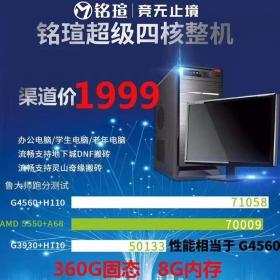 铭瑄超级四核电脑AMD5550四核3.1G/铭宣A68千兆主板/双滚珠风扇/铭瑄8G内存/360G固态/游戏伙伴450W电源/飞利浦21.5寸显示器