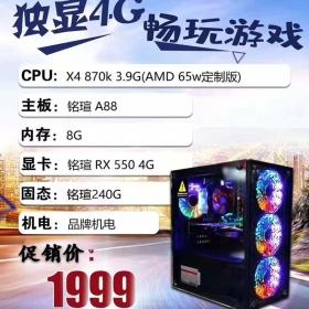 铭瑄超级电脑X4 870k 3.9G/铭瑄A88主板/8G内存/铭瑄RX550 4G独显/铭瑄240G固态/品牌机箱电源 组装机