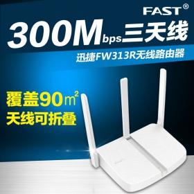 迅捷(FAST) FW313R 300M家用wifi无线路由器创新三天线