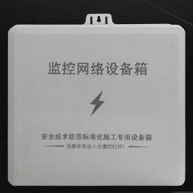 网络监控设备ABS工程中号塑料防水箱室内室外通用壁装设备箱