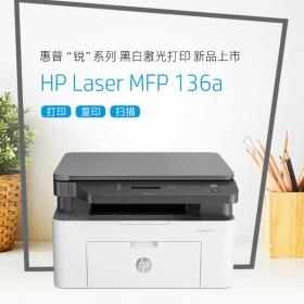 【现货】HP惠普Laser MFP 136a锐系列黑白激光打印机复印证件扫描多功能一体机A4小型学生家用办公商务商用三合一