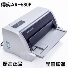 得实(Dascom)AR-580P打印机前后进纸高速针式打印机 快递单连打