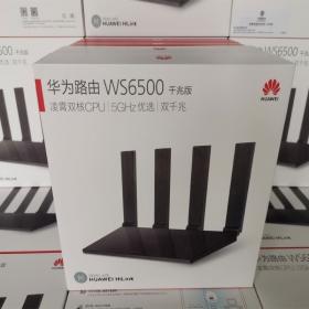华为 WS6500千兆版无线路由器 双核真双频 加宽四天线 家用wifi无线穿墙王光纤高速穿墙大功率 ws6500双频千兆路由器