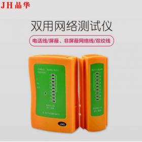 京华双用网络测线仪不带电池