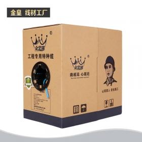 金皇瑞 超六类 纯铜 千兆网线 线径0.56  305米/箱