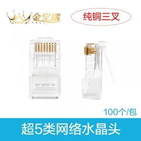 金皇瑞 超五类 工程A级 (OD:5.5) 透明护套 100/盒 网线护套