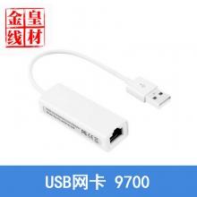 金皇瑞USB网卡9700 0.1米 USB2.0网卡 usb转rj45网线口转换器
