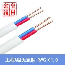 金皇瑞工程A级无氧铜电源线 RVV 2*1.0 白护套线 100米 电源线