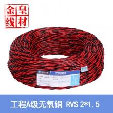 金皇瑞工程A级无氧铜 RVS 2*1.5 红黑双绞线电源线  100米足米/卷
