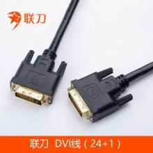 联刀品牌 DVI 1.5米高清线双通道24+1 DVI线对DVI