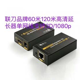 联刀 120米HDMI高清延长器单网线支持3D/1080p