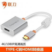 联刀 TYPE-C转HDMI转换器 4K/1080P高清画质          转换线 转换器 转换头
