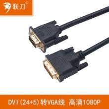 联刀 DVI(24+5)转VGA线 高清1080P