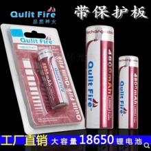 品质神火18650/4800mAh 加板电池