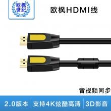 欧枫世纪无氧铜hdmi线2.0版 4K高清 电脑笔记本接电视显示器投影仪高清线1.5米 3米 5米 10米 15米 20米 25米 30米 40米 50米