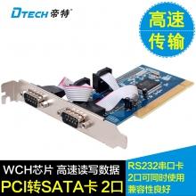 帝特PC0012 PCI转串口卡 PCI转双串口卡 PCI转9针RS232 PCI串口卡