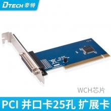 帝特 打印机专用 台式机电脑打印机物理并口PCI卡主板PCI卡DB25孔 WCH352芯片
