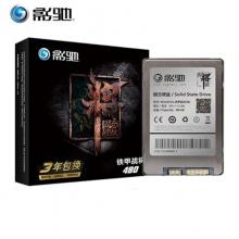 影驰 凯甲战将480g SATA3电脑台式机笔记本SSD固态硬盘铠甲480
