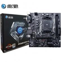 影驰A320M-A 全新原装强化供电游戏吃鸡AM4针脚DDR4电脑主板 黑色 官方标配