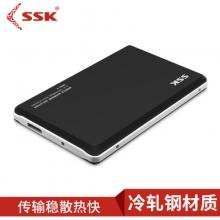 飚王(SSK)HE-V300 2.5英寸移动硬盘盒USB3.0 SSD固态硬盘笔记本硬盘外置盒