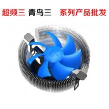 青鸟三 超静音11版 AMD/InteL 多平台 CPU散热器 原装