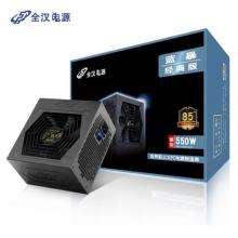 全汉(FSP)电源台式机电脑静音背线游戏主机电源 蓝暴经典550 额定550W