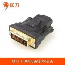 联刀 HDMI母头转DVI公头