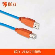联刀 USB2.0打印线 1.5米 3米 5米 10米