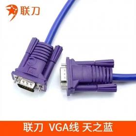 联刀 VGA线 天之蓝 1.5米 3米 5米 10米 15米 20米 25米 30米