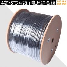 室外无氧铜网络监控综合线8芯0.5网线+2芯0.5/0.75/1.0电源线铜包银铜包铝双护套工程一体线100/300米