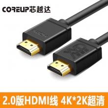 芯越达 2.0版HDMI线 4K*2K超清 1.5米12元 3米19元 5米28元 10米48元 15米78元 20米135元