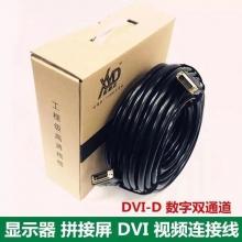 芯越达 DVI-D数字双通道 显示器 拼接屏DVI视频连接线 1.5米14元 3米25元 5米35元 10米55元 15米80元 20米160元 25米220元 30米260元 40米400元 50米500元