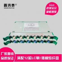 单多模万兆12芯ODF光纤配线架盘LC束状尾纤一体化熔纤盘满配