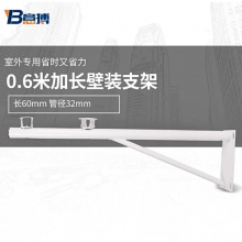 0.6米加长壁装支架(管径32mm)
