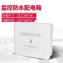 塑料防雨箱232*200*80mm监控专用防雨箱