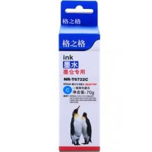 格之格T672墨水青色适用爱普生打印机墨水L360 L310 L301 L303 L313 L1300墨盒T6722C青色