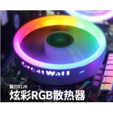 长城X120彩色发光散热器 CPU散热器