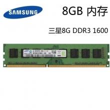 三星8G DDR3 1600MHZ台式机内存条8GB原厂正品三代内存DDR3L 1600