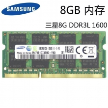三星Samsung8G DDR3L 1600MHZ笔记本内存条8GB PC3L-12800S原厂低压1.35V