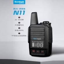 全国对讲机3GN11全国对讲机户外民用5000公里全国对讲手机机不限距离手持对讲讲机