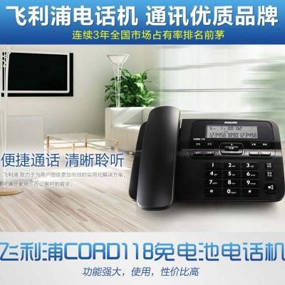 飞利浦电话机 CORD118办公座机家用横版固定电话免电池  黑色/白色