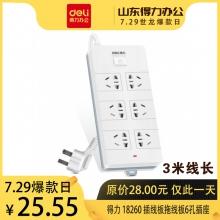 得力 18260 插线板拖线板6孔插座3米线插线板接线板排插电插板 白色插排