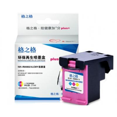 格之格802墨盒 彩色适用惠普hp1000 1010 1050 1510 2000 2050打印机