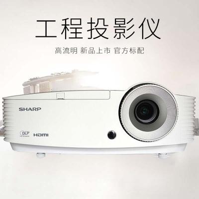 夏普投影仪 XG-H55XA 高清工程会议 办公 培训 商务 教育 投影机