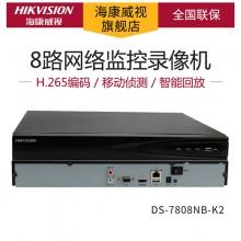海康威视DS-7808NB-K2网络硬盘录像机8路监控录像机接网络监控摄像头NVR 双硬盘位 不带硬盘