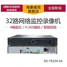 海康威视(HIKVISION) DS-7932N-K4网络监控硬盘录像机32路4硬盘位 不带硬盘
